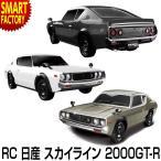 ラジコン 車 日産 スカイライン GT-R NISSAN ラジコンカー RC おもちゃ 室内 子供 男の子 こども
