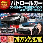 送料無料 即日発送 ラジコン ランボルギーニ パトカー パトロールカー JPN&USA ホビー ラジコン・ドローン オンロードカー 自動車 人気 おもちゃ 子供