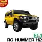 正規ライセンス ラジコン HUMMER ハマー GM RC 人気 ホビー かっこいい ラジコンカー 趣味 自動車 車 室内 おもちゃ 子供 男の子 大人 誕生日 お祝い プレゼント