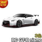 正規ライセンス ラジコン GT-R NISSAN nismo ニスモ