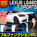 ラジコン レクサス LS460 RC LEXUS F SPORT 送料無料 即日発送 完成品 ホビー 人気 ラジコン オンロードカー おすすめ おもちゃ 誕生日 プレゼント