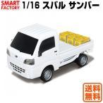 ラジコン RC 1/16 軽トラ 送料無料 即日発送 スバル サンバー Subaru フルファンクション ホビー 自動車 おもちゃ 人気 ラジコンカー 男の子 誕生日 プレゼント