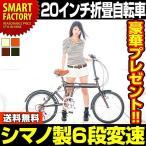 ショッピング自転車 折りたたみ自転車 20インチ 6段変速 リアサス 自転車 通販 安い 【送料無料】