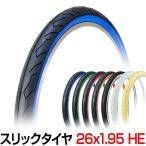 自転車 タイヤ 26インチ 26x1.95 HE 1本 カラータイヤ スリックタイヤ SR064 シンコー SHINKO