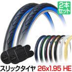 自転車 タイヤ 26インチ 26x1.95 HE タイヤ チューブ 各2本 セット カラータイヤ スリックタイヤ SR064 シンコー SHINKO