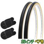 自転車 タイヤ 26インチ チューブ セット ペア 26×1 3/8 WO ブラック ベージュ SR078 DEMING LL SHINKO シンコー 送料無料 当日発送