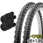 自転車 タイヤ 26インチ チューブ セット ペア 26x1.95 HE ブラック SR089 SHINKO シンコー 送料無料 当日発送