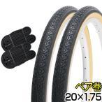 自転車 タイヤ 20インチ チューブ セット ペア 20x1.75 HE ブラック ベージュ SR133 SHINKO シンコー 送料無料 当日発送
