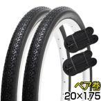 自転車 タイヤ 20インチ チューブ セット ペア 20x1.75 HE ブラック SR133 SHINKO シンコー 送料無料 当日発送