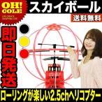 【送料無料】RCヘリコプター ラジコン SKY-BALL スカイボール 2.5ch (3色) 落下してもローリング可能 充電式
