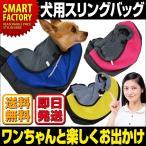 犬用スリングバッグ 小型犬 ワンちゃん 斜め掛け キャリーバッグ お出かけ 散歩 カラフル かわいい ペット用品 ペットグッズ メッシュ リード クッション