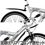 VELO GARAGE ベロガレージ フェンダーMTB用 リア用シートポスト取付(VG-5004) フロント用フォークコラム取付(VG-5005)  自転車パーツ