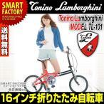 ショッピング自転車 Torino Lanborghini(ランボルギーニ)TL-101 折りたたみ自転車 16インチ(折畳み・折り畳み) 自転車 通販 【送料無料】