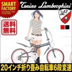 ショッピング自転車 折りたたみ自転車 20インチ ランボルギーニ Tonino Lanborghini TL-207 (TL-72後継機モデル)2色 6段変速 Wサス【送料無料】