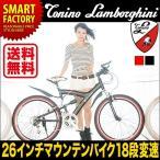 マウンテンバイク・MTB ランボルギーニ Torino Lanborghini TL-961(TL-960後継機モデル)2色 26インチ Wサス シマノ製18段ギア 【送料無料】