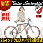 クロスバイク ランボルギーニ Torino Lanborghini TL-972(TL-971後継機モデル) 2色 26インチ 自転車 シマノ18段変速 軽量アルミフレーム【送料無料】