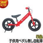 送料無料 ランボルギーニ  ペダルなし自転車 子供用 幼児用自転車 おもちゃ 乗物 誕生日 プレゼント 三輪車ではありません【送料無料】