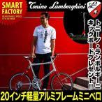 Torino Lanborghini (トニーノ・ランボルギーニ) TL2011 ミニベロ ロードバイク 20インチ 18段ギア 2色 (ホワイト/レッド・イエロー) 自転車 通販