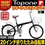 ショッピング自転車 TOPONE(トップワン)折りたたみ自転車(折り畳み自転車)KGK206LL カギ・ライトプレゼント!20インチ 6段ギア 送料無料 北海道不可