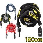 自転車 鍵 カギ ロック チェーン 暗証番号 傷つき防止 ダイヤル ダイヤルロック 120cm ユーラック ストリート ULAC 赤 黒 デニム 迷彩 盗難防止 バイク