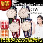 芸能人着用ブランド 人気ブランド DANIEL WELLINGTON ダニエルウェリントン Classic クラシック ゴールド (バンドカラー4色) 40mm メンズ 腕時計 送料無料