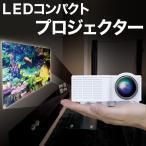 LED コンパクト プロジェクター ZB-G255 ●最大80インチ● デジカメ画像 映像データ JPG mp3 avi mpg HDMI AV入力 SD USBスロット 映画鑑賞 DVD鑑賞