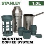 STANLEY 真空コーヒーシステム 1.0L /スタンレー 特典付/在庫有/P10倍