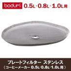 bodum プレートフィルター(コーヒーメーカー0.5L・0.8L・1.0L用) ステンレス 交換部品 /ボダム 在庫有/メール便可