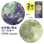 COSA コーサ コースター(2枚組) 在庫有/メール便可