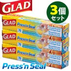 GLAD PRESS'N SEAL(プレスンシール) マジックラップ 3本セット /グラッド 在庫有(s8)