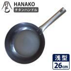 打出し&チタンハンドル HANAKOフライパン(フラット) 26cm 特典付/在庫有/P10倍