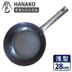 打出し&チタンハンドル HANAKOフライパン(フラット) 28cm 特典付/在庫有/P10倍