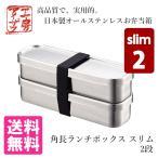 工房アイザワ 角長ランチボックス スリム2段 /UTILE lunch‐box  在庫有(s10)