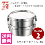 工房アイザワ 丸型ランチボックス 2段 /UTILE lunch‐box  在庫有(s10)