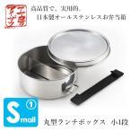 工房アイザワ 丸型ランチボックス 小1段(ゴムバンド付き) /UTILE lunch‐box 在庫有(s10)