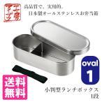 工房アイザワ 小判型ランチボックス 1段 /UTILE lunch‐box 在庫有(s10)