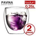 bodum パヴィーナ ダブルウォールグラス(0.25L×2客入) /ボダム PAVINA  /お取寄せ確認/P10倍