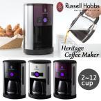 Russell Hobbs ヘリテージコーヒーメーカー /ラッセルホブス 在庫有(s33)