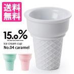 ショッピングアイスクリーム 15.0% アイスクリームカップ 在庫有