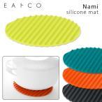 EAトCO Nami silicone mat(ナミ/シリコンマット) /イイトコ 在庫有/メール便可
