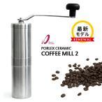 ポーレックスセラミック コーヒーミル NEW  在庫有/P5倍
