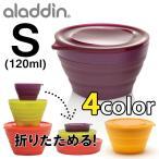 aladdin アコーディオンコンテナ Sサイズ(120ml) /アラジン /メール便可