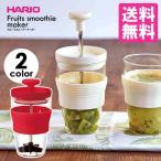 HARIO フルーツスムージーメーカー /ハリオ   在庫有/P10倍