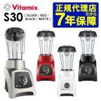VitaMix S30(ボトル1個付属) /バイタミックス  /取寄せ5日/特典付/P10倍