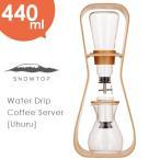 SNOWTOP ウォータードリップコーヒーサーバー(Uhuru) /スノートップ  取寄せ5日/P12倍