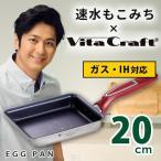 速水もこみち×VitaCraft エッグパン 20cm  /在庫有/P10倍画像