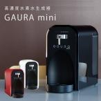 GAURA mini 水素水生成器 SSH‐T1 /ガウラミニ /お取寄せ確認/P10倍
