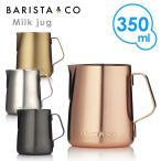 BARISTA&CO ミルクジャグ(350ml) /バリスタアンドコー  一部在庫有/P5倍