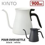 KINTO プアオーバーケトル(ブラック) 900ml /キントー  在庫有/P10倍