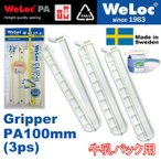 WeLoc クリップイット PA110S 牛乳パック用クリップ(3個入) /ウェーロック  在庫有/メール便可